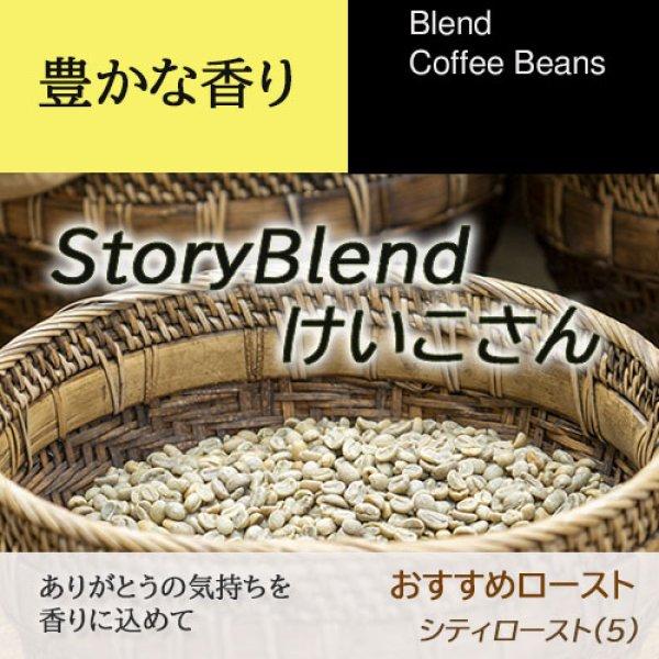 画像1: Story Blend けいこさん (1)