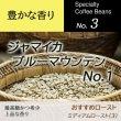 画像2: 最高級豆200g×2セット (2)