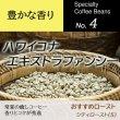 画像3: 最高級豆100g×2セット (3)