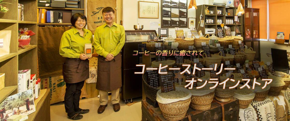 コーヒーストーリー・ニシナ屋オンラインストア